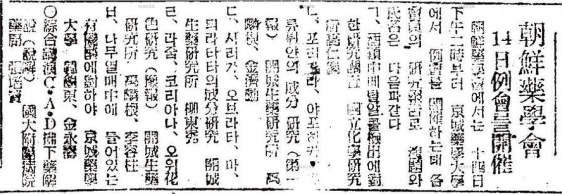 1946. 12. 12 동아일보
