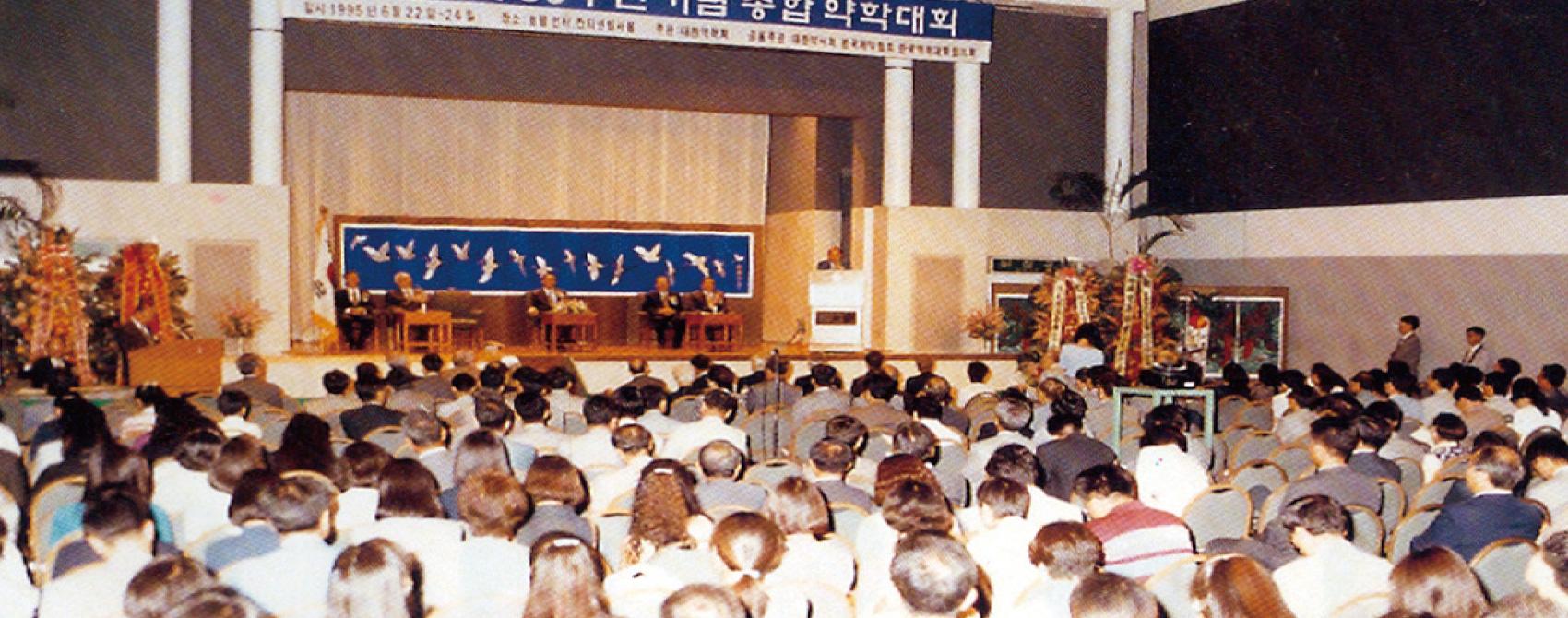개회식 장면(회장 김일혁)