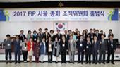 2017 FIP 서울 총회 조직위원회 출범식 (2016. 4. 20)