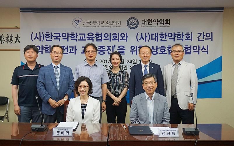 한국약학교육협의회 MOU 체결