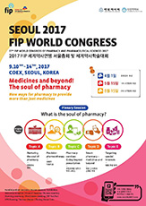 2017 FIP 서울총회 개최(코엑스) 포스터