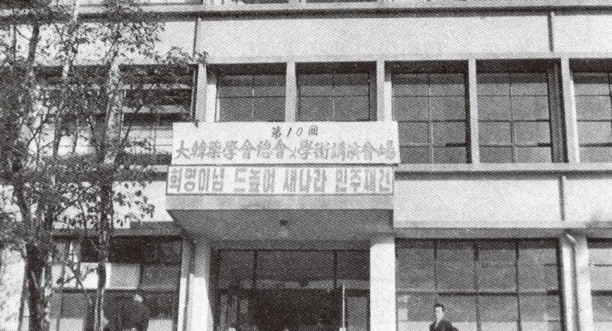 제10회 총회가 열렸던 서울대 약대 연건동 교사