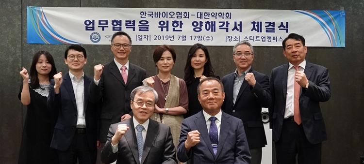 한국바이오협회 업무협약 체결