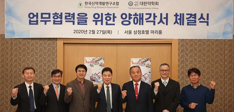 한국신약개발연구조합 업무협약 체결
