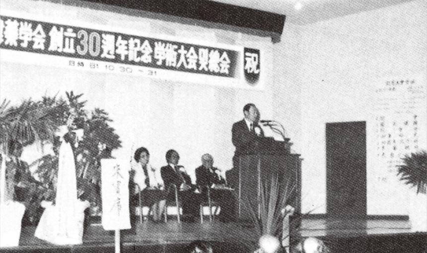 30주년 기념 총회 및 학술대회 연단